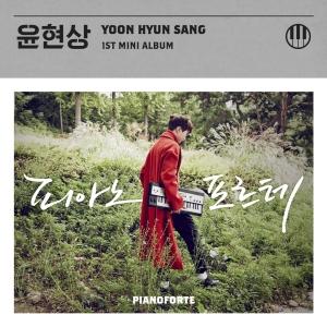 "Album art for Yoon Hyun Sang's album ""Pianoforte"""