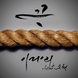 """Album art for Dari's album """"Rope"""""""