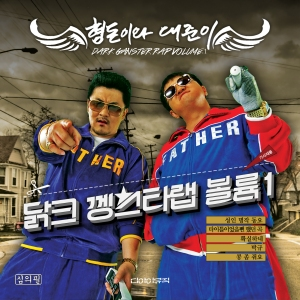 "Album art for Hyung Don & Dae Jun's album ""Dark Gangstar Rap Bloom"""