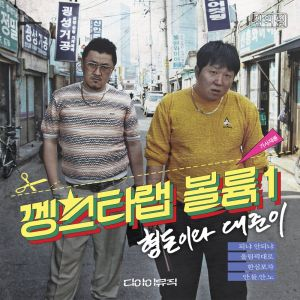 "Album art for Hyung Don & Dae Jun's album ""Gangstar Rap Bloom"""
