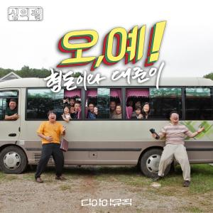 "Album art for Hyung Don & Dae Jun's album ""Oh Yeah!"""
