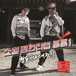 "Album art for Hyung Don & Dae Jun's album ""Sweet Gangstar Rap Bloom"""