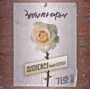 "Album art for Hyung Don & Dae Jun's album ""Rose Election"""