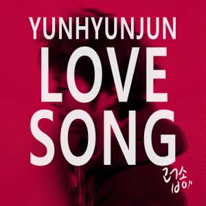 "Album art for Hyun Jun (Dawg'loo)'s album ""A Song Of My Love"""