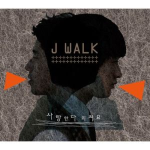"""Album art for J-Walk's album """"Shout Out Love"""""""