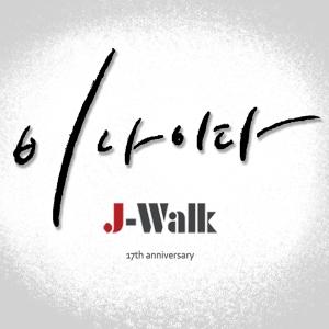 """Album art for J-Walk's allbum """"In The Rain"""""""