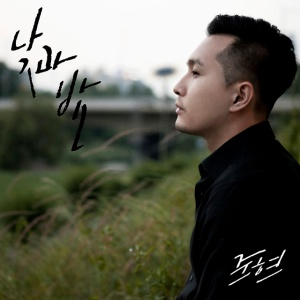 "Album art for Jun Hyun (Dawg'loo)'s album ""Day & Night"""