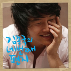 Kim Jong Kook 4 The fourth letter
