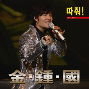 Kim Jong Kook - Give To Me