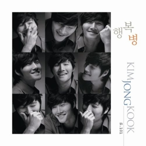 "Album art for Kim Jong Kook's album ""Happy disease"""
