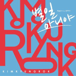 "Album art for Kim Kyung Rok's album ""It's No Big Deal"""