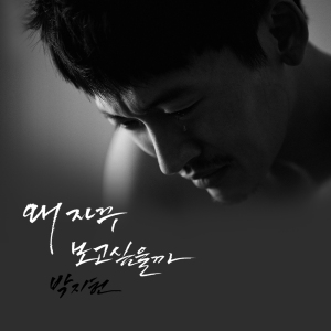 "Album art for Park Ji Heon's album ""Always Thinking About You"""