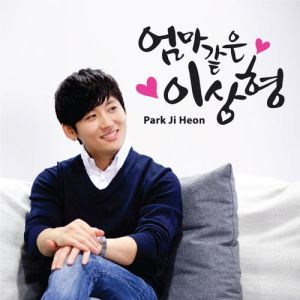 "Album art for Park Ji Heon's album ""As The Ideal Mother"""