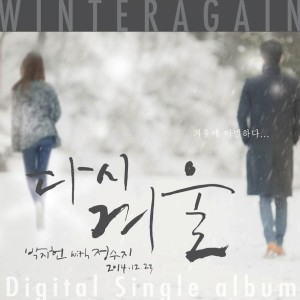 "Album art for Park Ji Heon's album ""Farewell To Winter"""