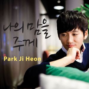 "Album art for Park Ji Heon's album ""I'll Give You My Heart"""