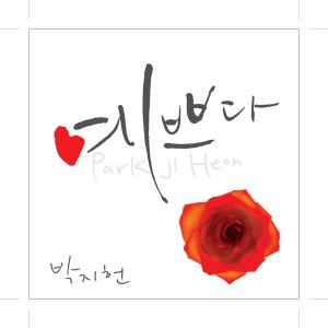 "Album art for Park Ji Heon's album ""Pretty"""