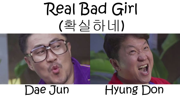 "The members of Hyung Don & Dae Jun in the ""Real Bad Girl"" MV"