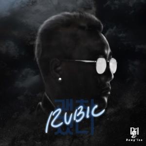 "Album art for RuBic's album ""Is That Okay"""