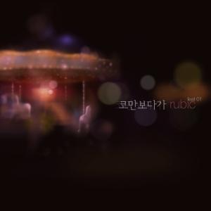 "Album art for RuBic's album ""More Than"""