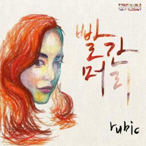 "Album art for RuBic's album ""Red Hair"""