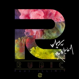 "Album art for RuBic's album ""Don't Say Anything"""