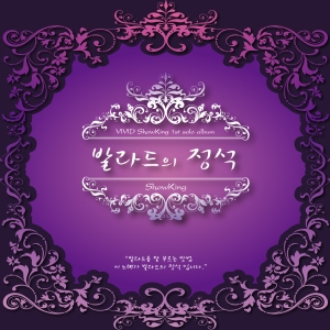 "Album art fro Showking (Vivid)'s album ""Ballad's Art Of Seduction"""