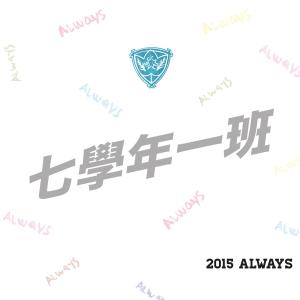 "Album art for Year 7 Class 1's album ""Always (2015)"""