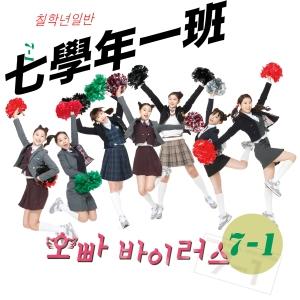 "Album art for Year 7 Class 1's album ""Oppa Virus"""