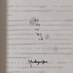 "Album art for Yun Hyun Jun's album ""I Only Remember Good Things"""