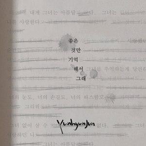 "Album art for Yun Hyun Jun's album ""I Only Remember Good Things"""