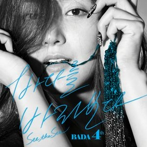 """Album art for Bada's album """"See The Sea"""""""