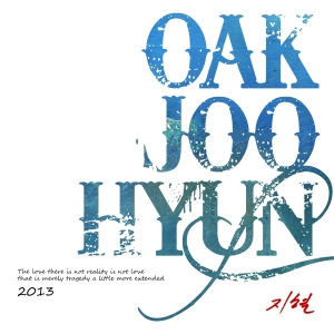"album art for Ok Joo Hyun's album ""I Don't Cry"""