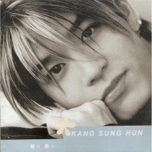 """Album art for Kang Sung Hoon's album """"Emergency"""""""