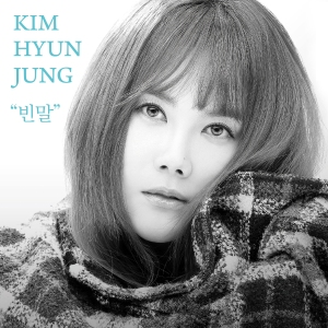 "Album art for Kim Hyun Jung's album ""Idle Talk"""