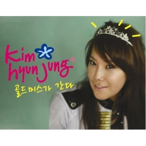 "Album art for Kim Hyun Jung's album ""Miss Gold Is Leaving """