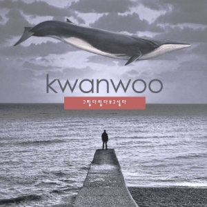 "Album art for Kwanwoo's album ""I Want To See You Ugly"""