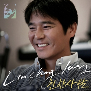 "Album art for Lim Chang Jung's album ""Best Man"""