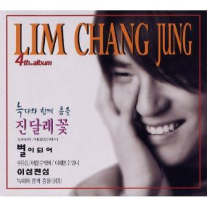 "Album art for Lim Chang Jung's album ""Dancing With Wolves"""