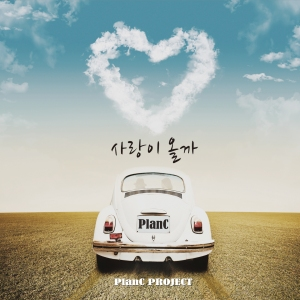 "Album art for Plan C's album ""This Could Be Love"""