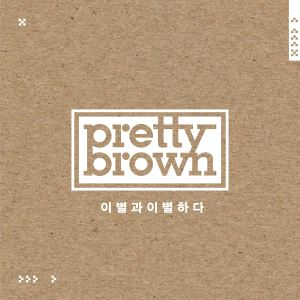 "Album art for Pretty Brown's album ""Break-Up With Break-Up"""