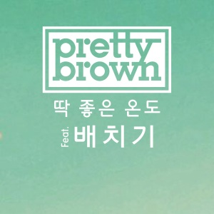 "Album art for Pretty Brown's album ""Just The Right Temperature"""