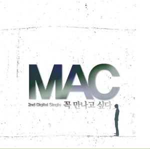 "Album art for M.A.C (Pretty Brown)'s album ""Want To Meet"""