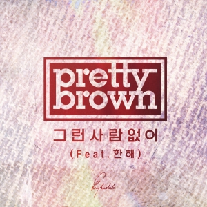 "Album art for Pretty Brown's album ""No One Like Him"""