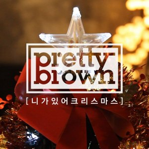 "Album art for Pretty Brown's album ""Your Are Christmas"""