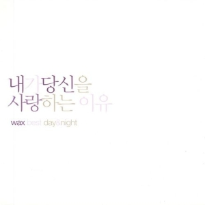 "Album art for Wax's album ""Best Day & Night"""
