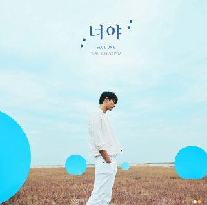 "Album art for Seul Ong's album ""You"""
