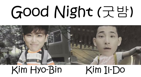 "The members of Two Thousand Won (2000 Won) in the ""Good Night"" MV"