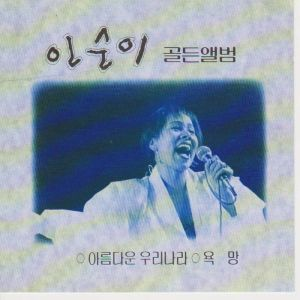 """Album art for Insooni's album """"Gold Album"""""""