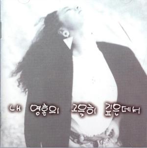 """Album art for Insooni's album """"Gospel 1"""""""