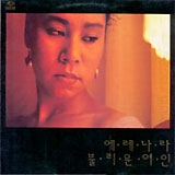"Album art for Insooni's album ""The Woman Called Irene"""